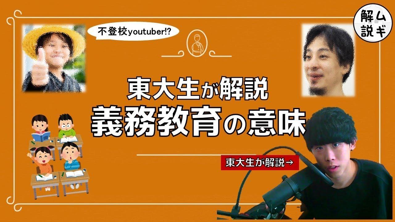 【東大生が解説】義務教育の意味 ~ゆたぼん君の件をわかりやすく解説~
