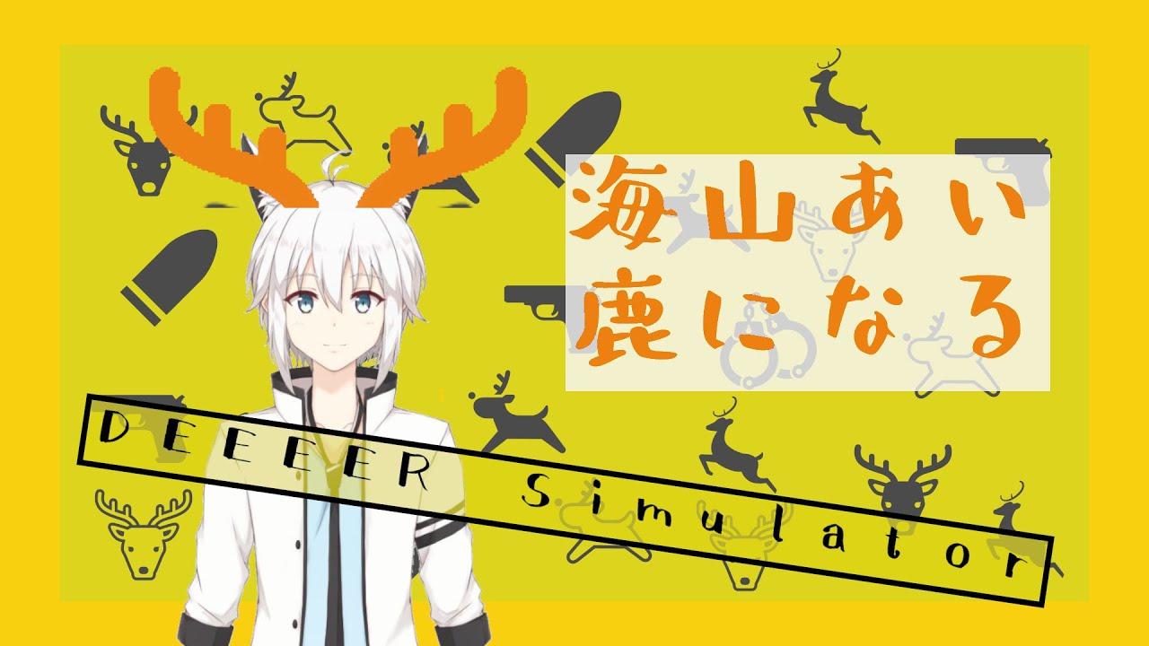 【海山あい】鹿になりましたが何か??#1  ~DEEEER Simulator~