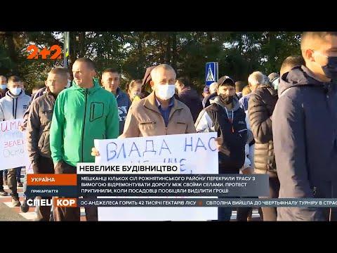 СПЕЦКОР | Новини 2+2: На Прикарпатті жителі сіл перекрили дорогу, яка з'єднує Івано-Франківськ з Львівщиною