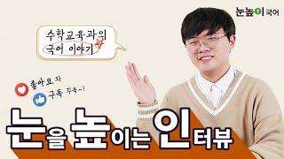 (문해력Live 9탄)서울대학교 수학교육과 남궁준군의 …