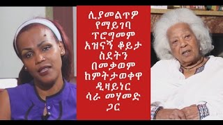 Yezemen Kibibilosh  የዘመን ቅብብሎሽ : Talk with Designer Sara Mohamed - ቆይታ ከዲዛይነር ሳራ ሞሃመድ ጋር