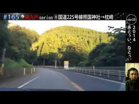 新潟県道270号湯之河内梶屋敷停車場線 - JapaneseClass.jp