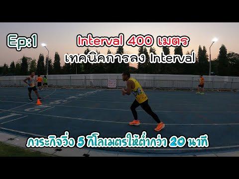 ลงคอร์ด Interval 400 เมตร Ep:1 ภารกิจวิ่ง 5 กิโลเมตรให้ต่ำกว่า 20 นาที