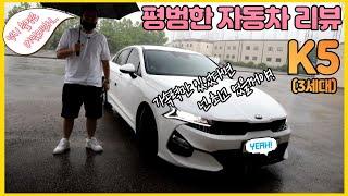 평범한 자동차 리뷰 - 기아 K5(3세대)