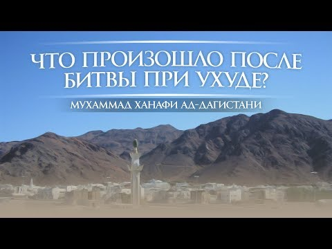 Что произошло после битвы при Ухуде?