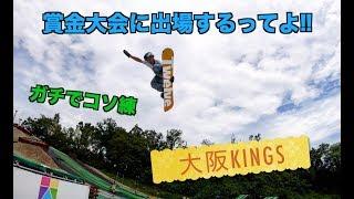 【スノーボード】大阪KINGSでストレートジャンプ大会に出場します!!