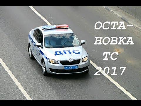 НОВЫЙ Адм. регламент ГИБДД 2017 г. № 664 - ОСТАНОВКА ТС