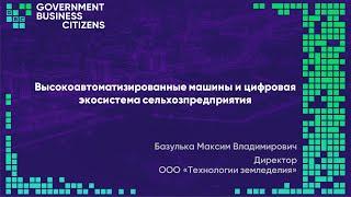 #GBCregions - Гомель: Базулька М.В., директор ООО «Технологии земледелия»