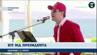 Президент Туркменістану зачитав реп