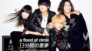 a flood of circle、新曲「The Key」のジャケット公開!