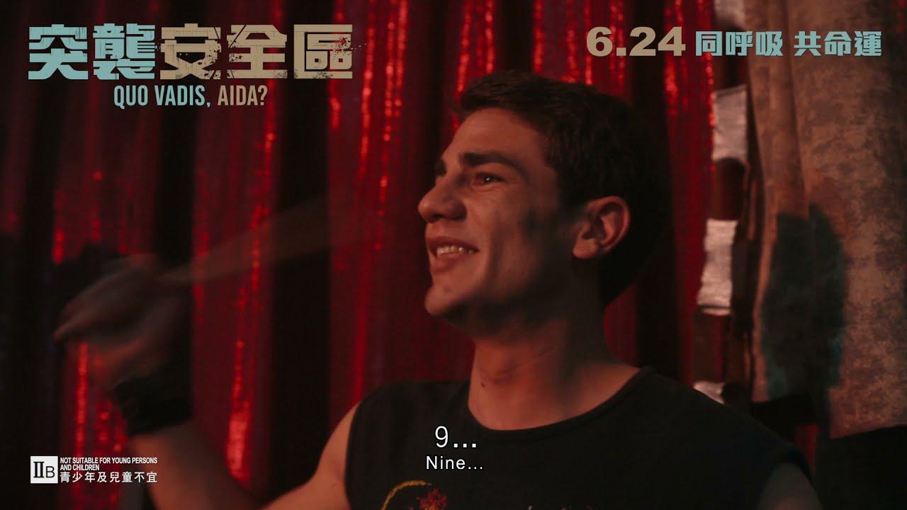 《突襲安全區》Quo Vadis, Aida? HD Trailer 1