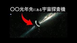 【衝撃】最も遠くにある人工物「ボイジャー1号」がヤバすぎる!