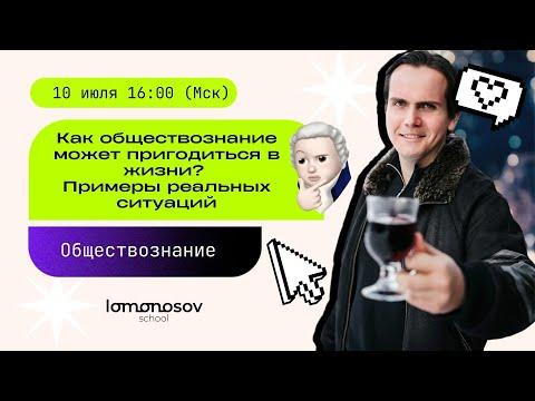 Как обществознание может пригодиться в жизни? Примеры реальных ситуаций | Lomonosov school