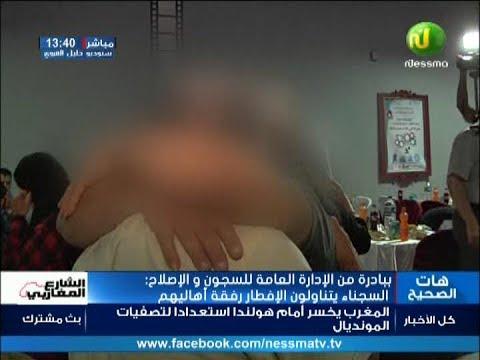 ببادرة من الإدارة العامة للسجون و الإصلاح: السجناء يتناولون الإفطار رفقة أهاليهم