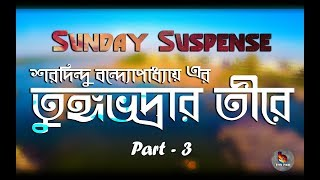 """Tungabhadrar Tire - তুঙ্গভদ্রার  তীরে "" - Part - 3 (Saradindu Bandapadhyay) Sunday  Suspense"