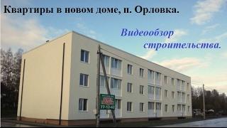 Квартиры в Гурьевском районе.(В п. Орловка Гурьевского района, в 2 км от Калининграда, ведется строительство трехэтажных, одно подъездных,..., 2016-04-05T20:18:55.000Z)