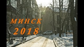 Как поехать в Минск на машине   2018