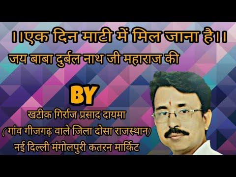 Jai Baba Durbal Nath Ji Maharaj Ki #Ek Din Maati Me Mil jana Hai....🔥🔥