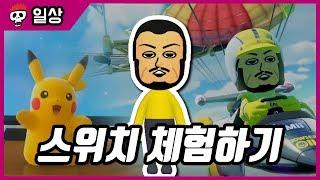 【침착맨】 닌텐도 스위치 체험하기 (feat. 2대침수자)