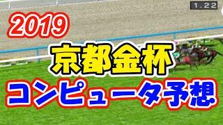 2019年 京都金杯 コンピュータ予想【競馬シミュレーション】