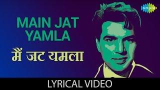Main Jat Yamla Pagla Diwana with lyrics| मैं जट्ट यमला पागल दीवाना गाने के बोल |Pratigya| Dharmendra