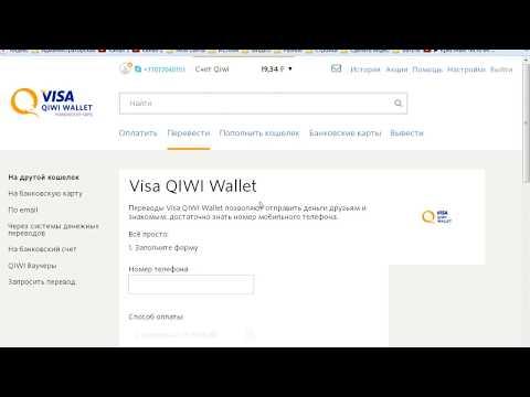 Как перевести деньги с киви на интернет