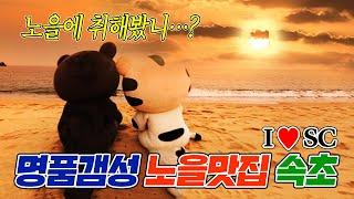 속초 is ♥….명품갬성 노을맛집! ㅣ속초관광수산시장,…