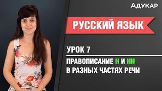 Правописание Н и НН в разных частях речи| Русский язык