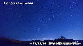 タイムラプスムービー#06 〜瀬戸内市錦海湾塩田跡地堤防〜