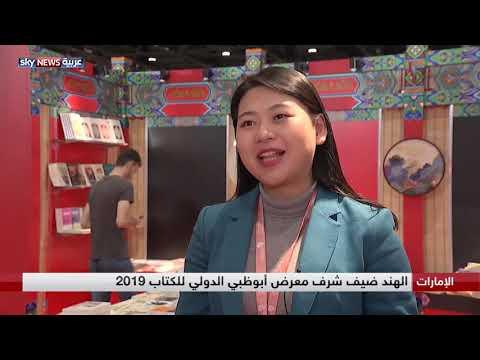 مشاركة عربية ودولية واسعة في معرض أبوظبي للكتاب  - نشر قبل 3 ساعة