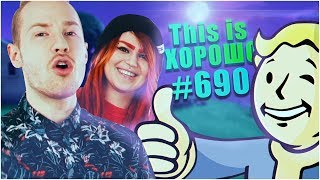 This is Хорошо - Fallout своя игра #690