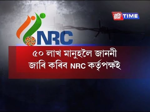 NRC to issue notice to almost 50 lakh people