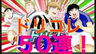 【たたかえドリームチーム】第549団 ドリコレ50連!ピックアップっなんだろう、、、www