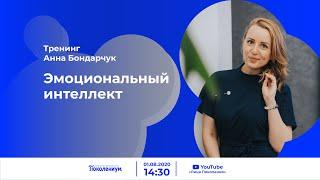 Эмоциональный интеллект Тренинг Анны Бондарчук