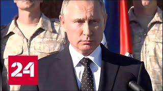 Выступление Владимира Путина на авиабазе Хмеймим в Сирии