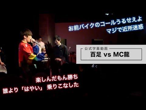 公式字幕 百足 vs MC龍 /U-22 MCBATTLE 2018 第4次予選