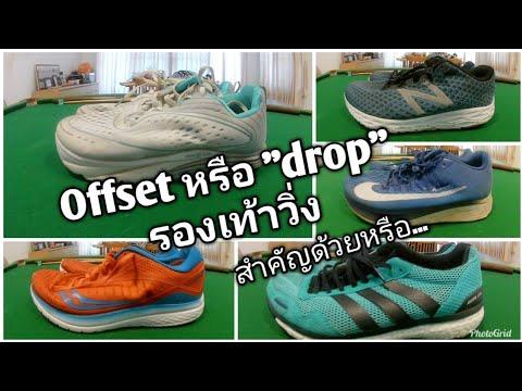Drop หรือ offset รองเท้าวิ่ง ...สำคัญด้วยหรือ