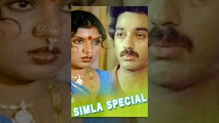 Simla Special Tamil Full Movie : Kamal Haasan, Sripriya