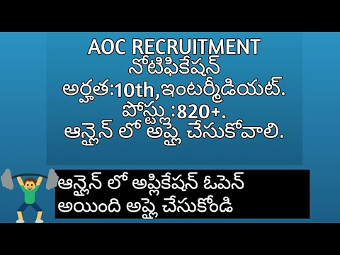 JOBS 815 AOC Recruitment Notification BASED on 10th,Inter Qualification   Apply Online-2017