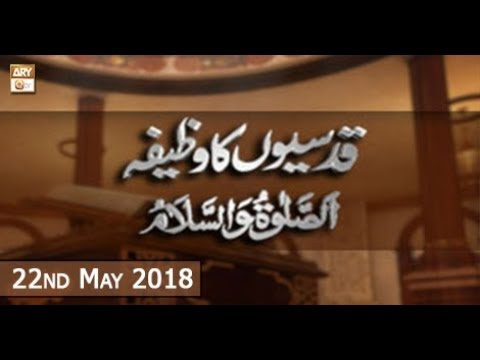 Rehmat-e-Sahar (Qudsiyon ka Wazifa) LHR - 22nd May 2018 - ARY Qtv