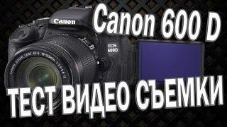 Тест видео съемки Кенон 600Д Canon 600D Днем SS(Подпишись на instagram с интересными и поднимающими настроение видео: https://www.instagram.com/videomaxi/, 2016-03-29T15:56:49.000Z)
