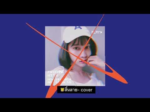 เสือสิ้นลาย - ฟักกลิ้ง ฮีโร่ Ft.P-Hot YOUNGOHM,FYMME  cover by beam