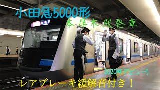 小田急5000形 本厚木発車(フルsic-VVVFインバータ)