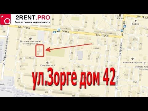 улица Зорге дом 42, Кировский район, г.Новосибирск индекс 630106, рядом училище 27