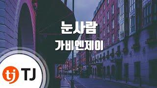 [TJ노래방] 눈사람 - 가비엔제이(Gavy NJ) / TJ Karaoke
