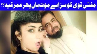 Police arrests Mufti Abdul Qavi in Qandeel Baloch murder case - Dunya News