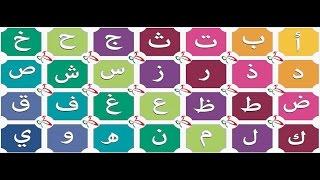 Alfabeto Árabe - Aprende la canción del abecedario árabe -