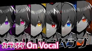 【カラオケ】シンドロームラブ/すとぷり【On Vocal】
