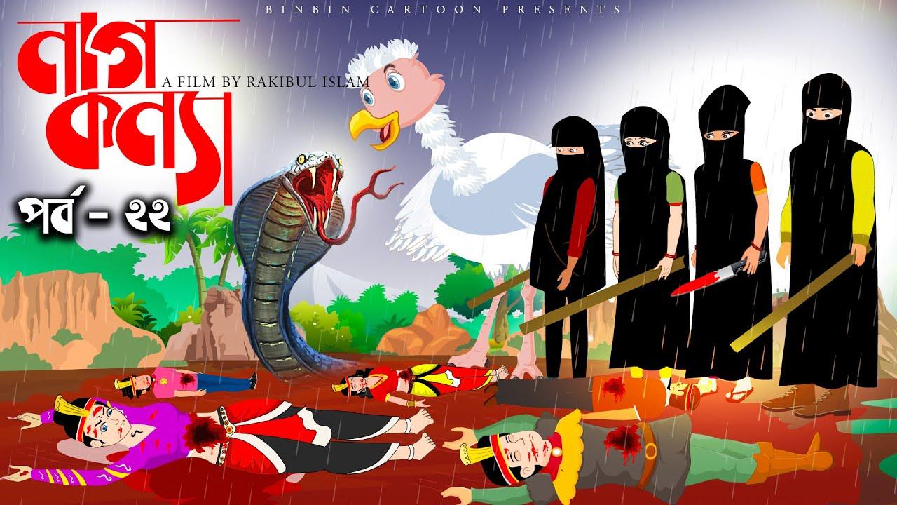 নাগ কন্যা | Naag konna | Episode 22 | Bangla Cartoon | Bangla Nagin golpo | Bengali Rupkothar golpo
