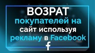 Реклама каталога товаров в Facebook: возврат покупателей на сайт используя рекламные цели Фейсбук.